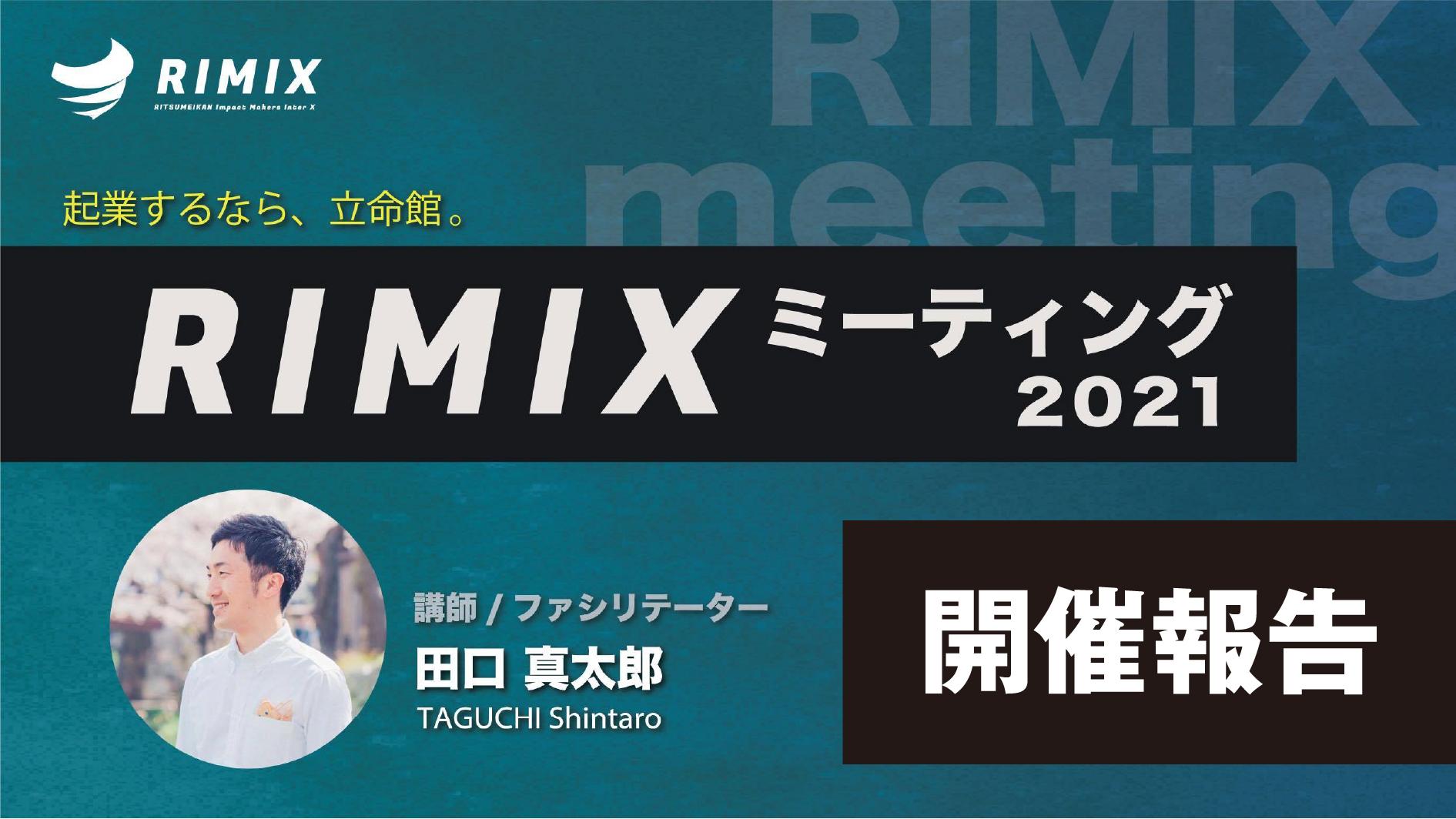 「RIMIXミーティング2021」開催のご報告