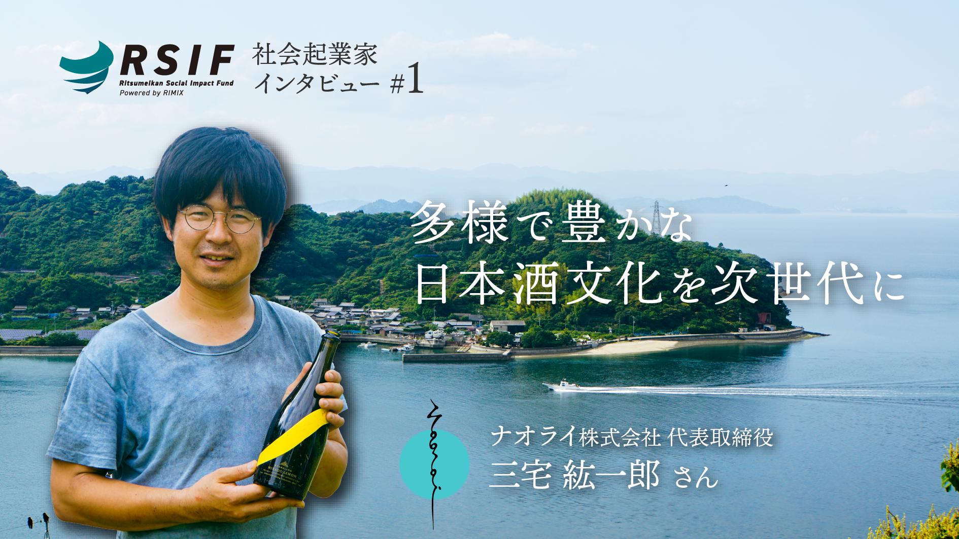 RSIF社会起業家インタビュー#1:ナオライ株式会社・三宅紘一郎さん「多様で豊かな日本酒文化を次世代に」