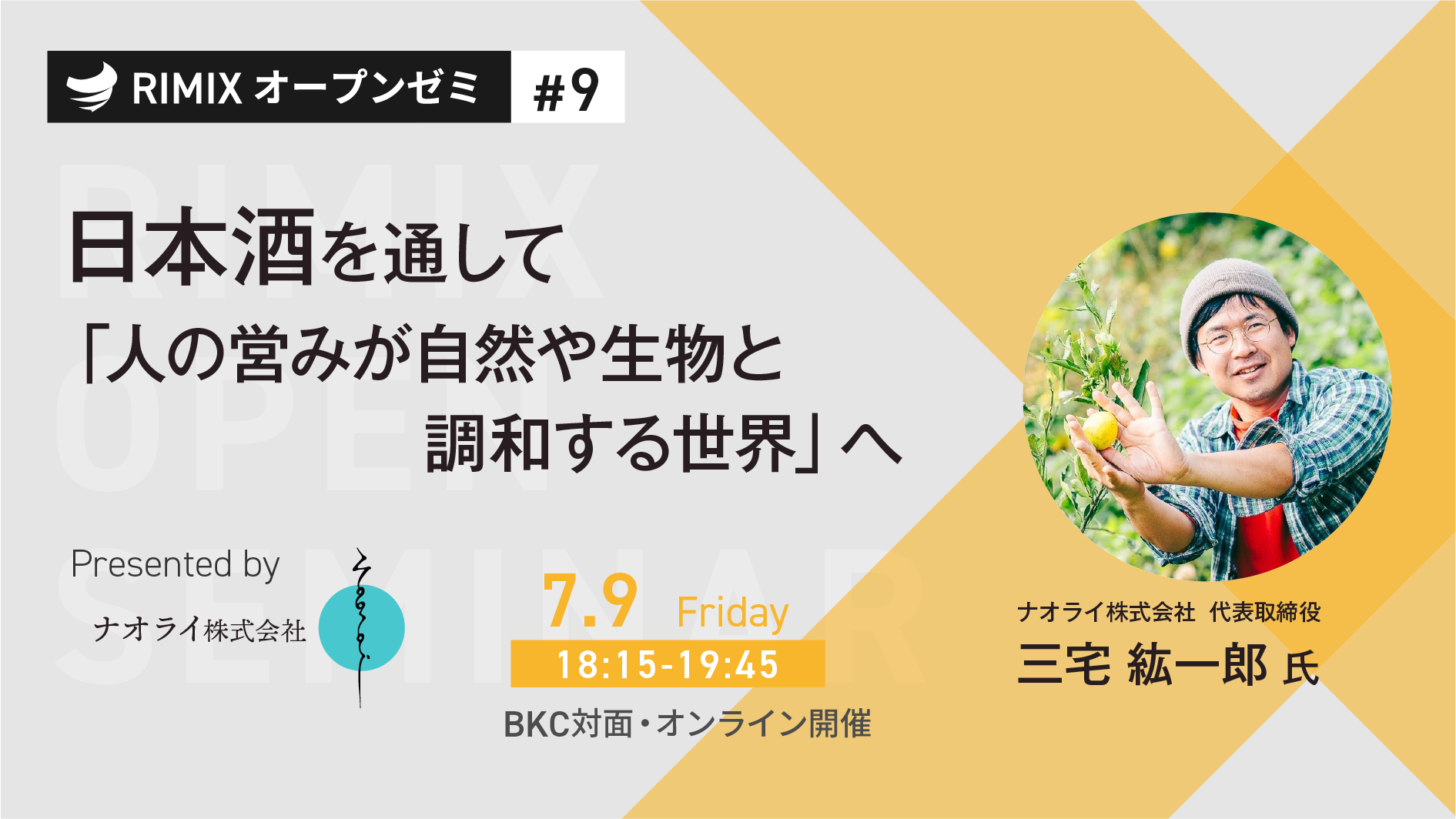 【RIMIXオープンゼミ#9】日本酒を通して「人の営みが自然や生物と調和する世界」へ Presented By ナオライ
