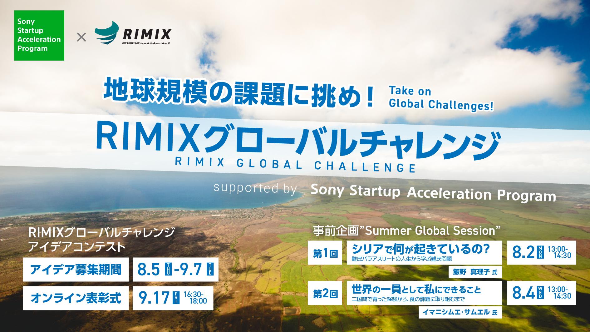 今年の夏休みは世界課題に挑戦!RIMIXグローバルチャレンジ supported by Sony Startup Acceleration Program