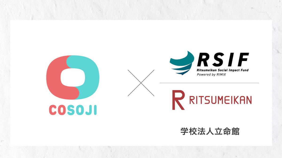 立命館ソーシャルインパクトファンド:『COSOJI(こそーじ)』を展開するRsmile株式会社への投資を実施しました