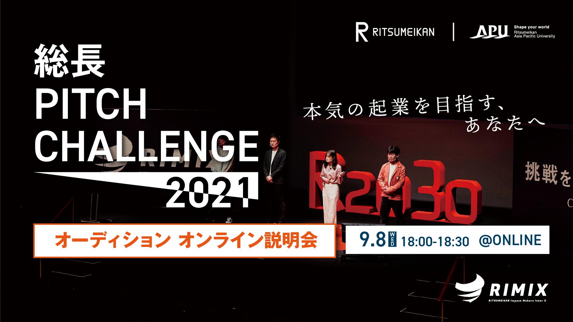 総長PITCH CHALLENGE 2021 オーディション「オンライン説明会」を実施します