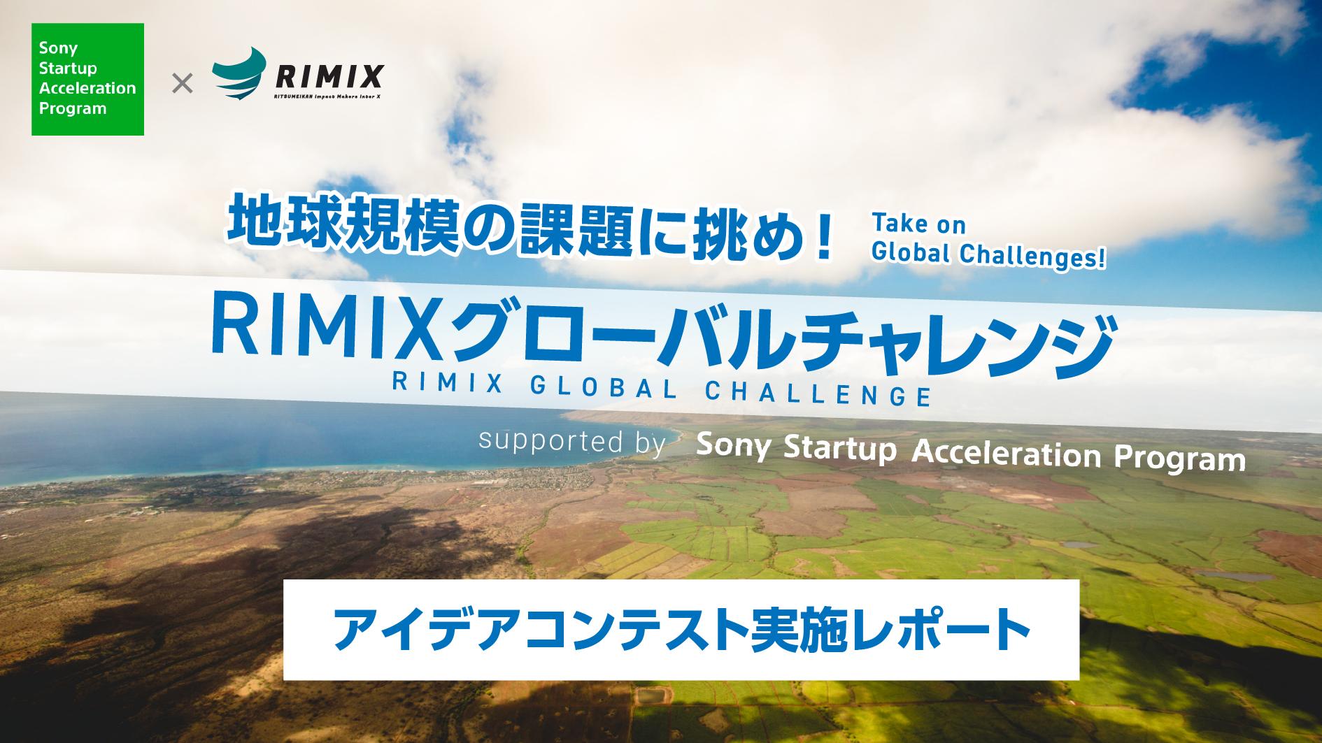 今年の夏休みは世界課題に挑戦!「RIMIXグローバルチャレンジ」アイデアコンテスト実施レポート