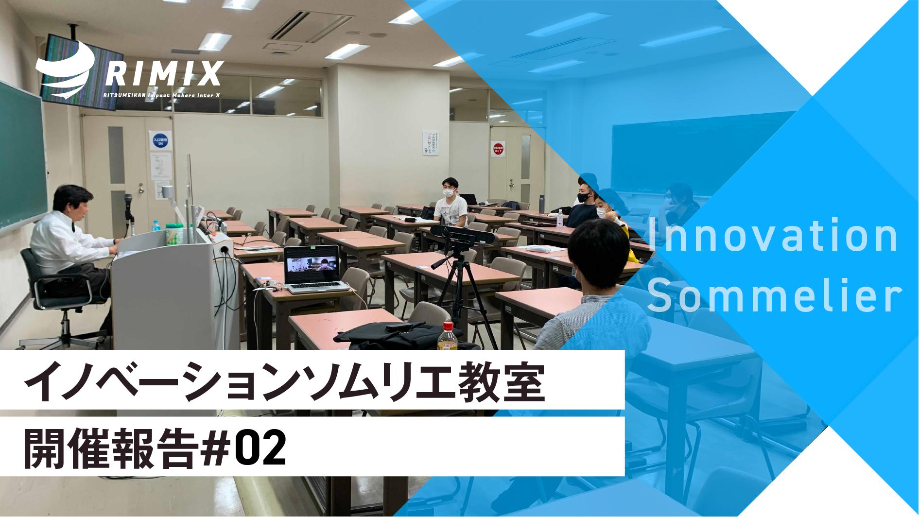 イノベーションソムリエ教室 開催レポート#02
